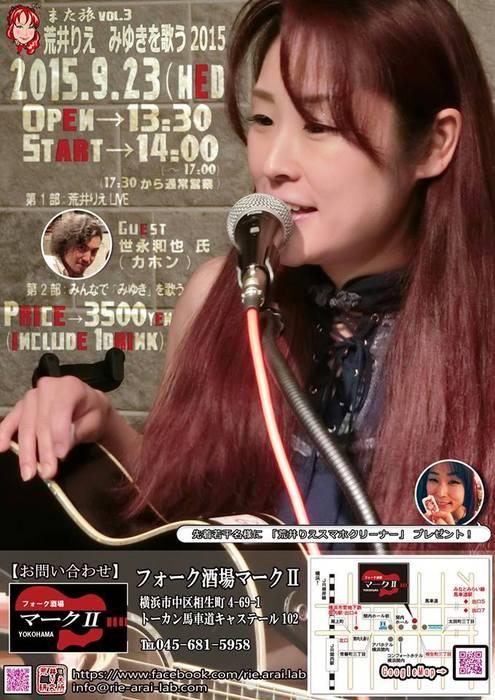 2015.9.23荒井りえLIVE+ミニみゆきDay.jpg