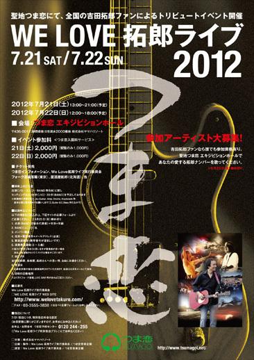 wltl2012_flyer.jpg